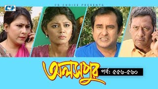 Aloshpur | Episode 556-560 | Fazlur Rahman Babu | Mousumi Hamid | A Kha Ma Hasan