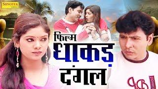 Dhaakad Dangal   धाकड़ दंगल   Santram Banjara, Megha Mahar   Letest Full HD Film 2017   Sonotek Film