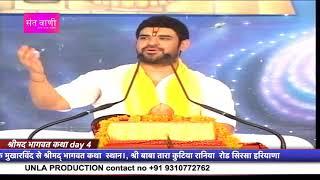 Jivan ke din char/Radhe Radhe Bol by Shri Gaurav Krishna Goswamiji.mannu421