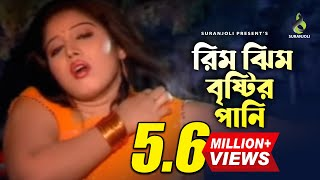 RimJhim Bristir Pani  - Disco Bibi | Bangla Movie Songs | Suranjoli