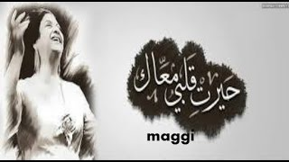 Oum Kalthoum   Hayart Alby Maak   ام كلثوم   حيرت قلبى معاك
