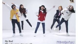 [PK워프] Take it all(English Version)-Promise Keepers Worship Dance Project CCD워십댄스 배우기영상 찬양율동