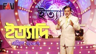 Ityadi - ইত্যাদি | Hanif Sanket | April - 2007 episode