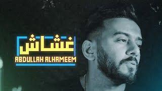 عبدالله الهميم - محمد الصالحي  - غشاش (فيديو كليب حصري)   Abdullah Al hameem  - Ghashash