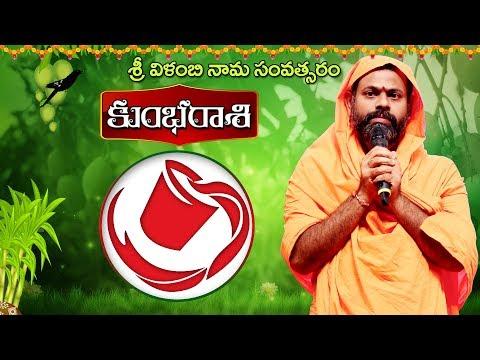 Xxx Mp4 కుంభ రాశి 2018 Kumbha Rasi Ugadi Panchanga Patanam 2018 Swami Paripoornananda Bharat Today 3gp Sex
