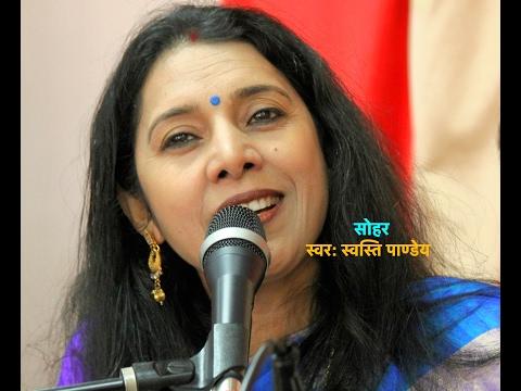 Bhojpuri USA| Ram Sohar | Dashrath Vashisth samwad| Swasti Pandey राम जी के सोहर: दशरथ वशिष्ठ सम्वाद