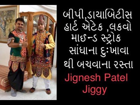 Xxx Mp4 બીપી ડાયાબિટીસ હાર્ટ એટેક લકવો માઈન્ડ સ્ટ્રોક સાંધા ના દુઃખાવા થી બચવાના રસ્તા Jignesh Patel Jiggy 3gp Sex