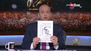 """كل يوم - عمرو أديب يحذر المصريين الجيش القطري وقدرته في إحتلال مصر في """"نص ساعة"""""""