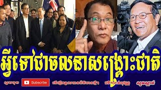 khan sovan - What is the National Rescue - Cambodia Hot News, Khmer Hot News Today, Khmer News