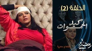 Episode 02 - Keed Al Hamawat Series | الحلقة الثانية - مسلسل كيد الحموات
