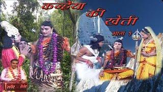 कन्हैया की खेती शंकर ने जोती भाग 1 #Hindi Kissa Lok Katha#Rathore Cassettes HD
