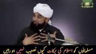 Islamic Bayan | Musalman islam ki barkat  sy mehroom kyu ? |by molana Raza Saqib|urdu bayan