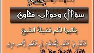 قسى قلبي وأصبحت لا أجد لذة في قيام الليل ولا أشعر بخشوع ؟. الشيخ محمد المختار الشنقيطي