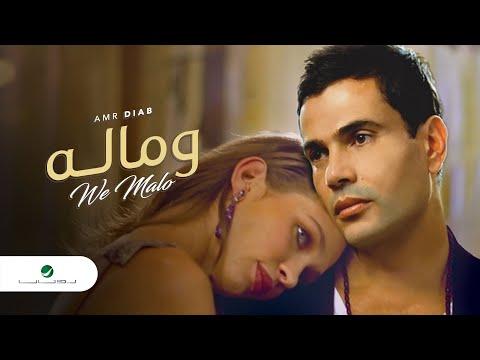 Xxx Mp4 Amr Diab We Malo عمرو دياب وماله 3gp Sex