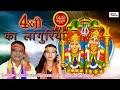 4G Ka Languriya New DJ Hit Languriya Song 2018 Pt Ram Avtar Sharma RAS Records mp3