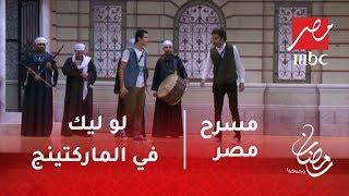 مسرح مصر - لو ليك في الماركتينج ... لازم تشوف فلسفة نجوم مسرح مصر في التسويق