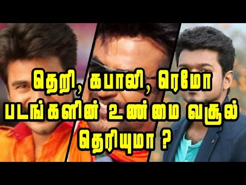 TRUE LIST OF BLOCKBUSTER TAMIL MOVIES 2016 |BOXOFFICE COLLECTION |KICHDY
