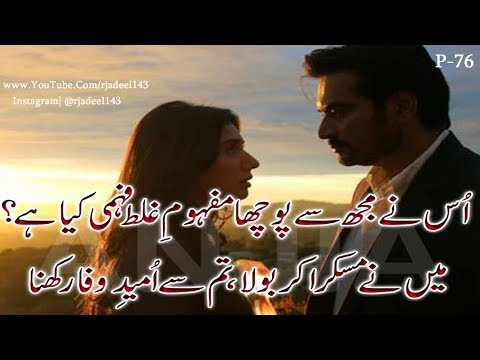 Xxx Mp4 2 Line Love Heart Touching Poetry Heart Touching Sad Shayri Adeel Hassan Painful Poetry 3gp Sex