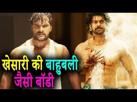 Xxx Mp4 खेसारी लाल ने बताया कैसे बनाई बाहुबली जैसी बॉडी Khesari Lal Body Bindaas Bhojpuriya 3gp Sex