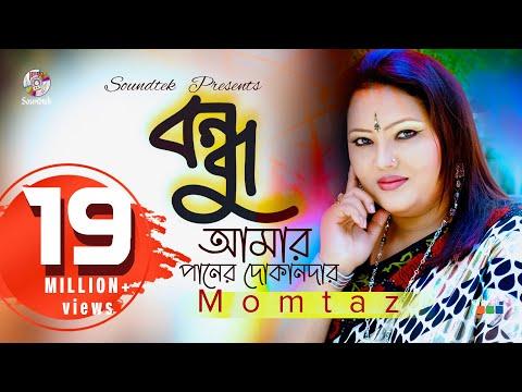 Xxx Mp4 Paner Dokandar পানের দোকানদার Momtaz Ahmed Risvy Mannan Mohammad Soundtek 3gp Sex