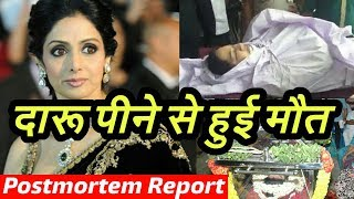 SRIDEVI KAPOOR's Dead Body Postmortem Report | सच्चाई जानकर होश उड़ जाएगा