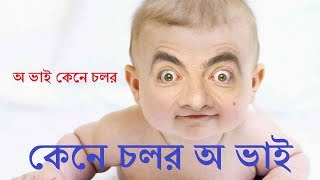 Funny clips cute babe video kane solur oo bay কেনে চলর অ ভাই bangla fun