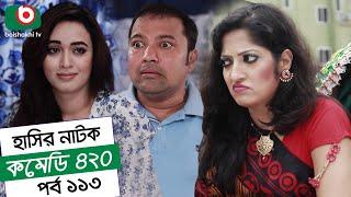 Dom Fatano Hashir Natok | Comedy 420 | EP - 113 | Mir Sabbir, Ahona, Siddik, Chitrolekha Guho, Alvi