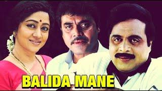 Superhit Kannada Movies Balida Mane ಬಾಳಿದ ಮನೆ   Ambarish Kannada Movies Full   Kannada HD Movies