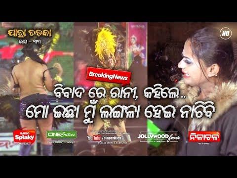 Xxx Mp4 Item Dancer Rani Panda Jatra Sachidanandam Khandagiri Jatra 2019 HOT Item Dance Video 3gp Sex