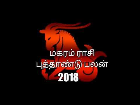 Xxx Mp4 New Year 2018 Makara Rasi Palan மகர ராசி புத்தாண்டு பலன் 2018 3gp Sex