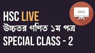 উচ্চতর গণিত ১ম পত্র: Special Class - 2 [HSC | Admission]