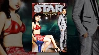 STAR - New Nepali Superhit Nepali Full Movie Ft. Sumina Ghimire, Niraj Baral