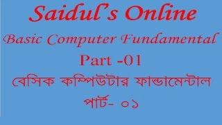 Computer Fundamental | Bangla Basic Theory | Part 01