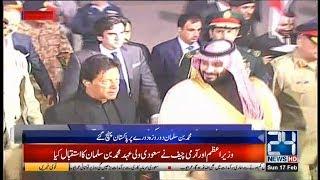 PM Imran Khan Receives Saudi Crown Prince Mohammed Bin Salman