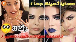 هدايا ثمينة جديدة تلقاها هؤلاء المشاهير العرب اكتشفها
