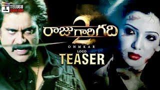 Raju Gari Gadhi 2 TEASER | Akkineni Nagarjuna | Samantha | SS Thaman | Ohmkar | Telugu Cinema