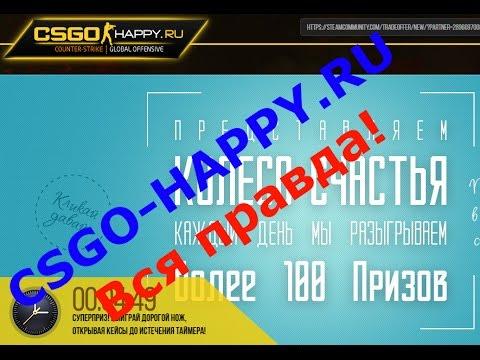 CSGO-HAPPY.RU вся правда про акции, и фальшивые отзывы.