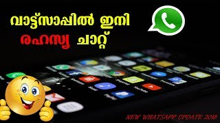 Private Message For Whatsapp  | Whatsapp latest update 2018 | Malayalam