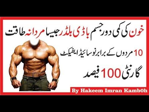 Xxx Mp4 Khoon Ki Kami Aur Mardana Taqat Ka Desi Nuskha خون کی کمی اور مردانہ طاقت کا لاجواب نسخہ 3gp Sex