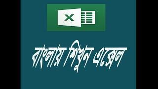 এম এস এক্সেল বাংলা ভুমিকা- Excel Introduction