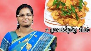 Indian cuisine | Potato chips | Urulai kizhangu chips | Samayal kurippu in Tamil