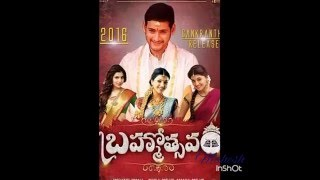 Brahmostavam official trailer, first look