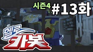 헬로카봇 시즌4 13화 - 쿼카 오던 날!