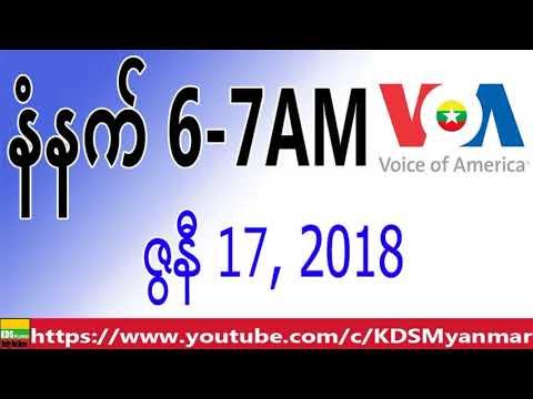 Xxx Mp4 VOA Burmese News Morning June 17 2018 3gp Sex