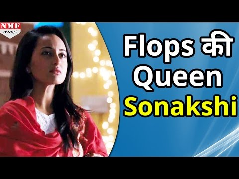 Flops की Queen बन गई है Sonakshi Sinha, खत्म हो सकता है Career