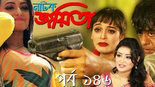 Bangla Romantic Natok | Joyeeta | EP -146 | Sachchu, Lutfor Rahman, Ahona | বাংলা রোমান্টিক নাটক