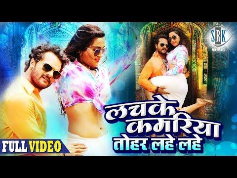 Xxx Mp4 Lachke Kamariya Tohar Lahe Lahe Full Khesari Lal Yadav Kajal Raghwani Main Sehra Bandh Ke Aaunga 3gp Sex