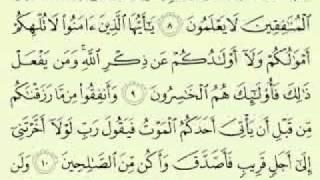 سورة المنافقون ماهر المعيقلي Maher Almuaiqly.