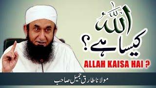 Allah Kaisa Hai (_?_)