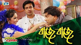 Baje Baje | Andrew Kishore | Koti Takar Prem | Shakib Khan | Apu Biswas | Bangla Movie Song | HD